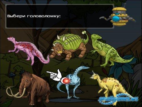 Разузнайка. В стране динозавров
