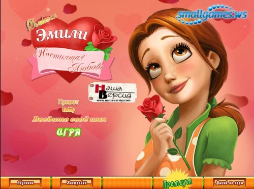Delicious 7: Emilys True Love Premium Edition (русская версия)