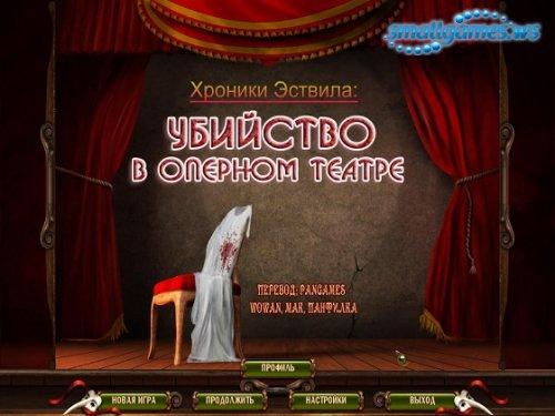 Хроники Эствила. Убийство в оперном театре