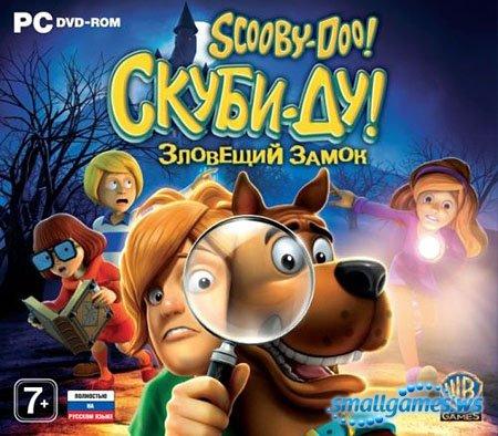 Скуби-Ду. Зловещий замок