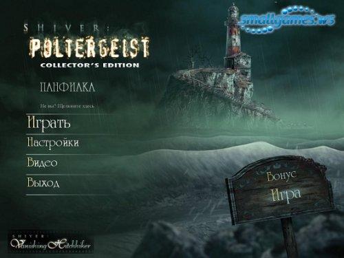 Shiver 2: Poltergeist Collector Edition (русская версия)