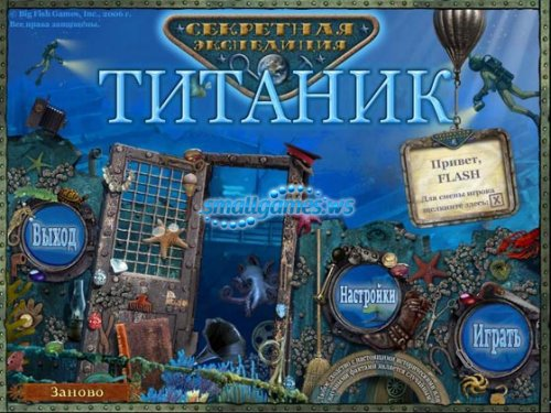 Секретная экспедиция. Титаник