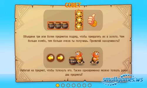 Днем викингов (2012/ENG/Android)