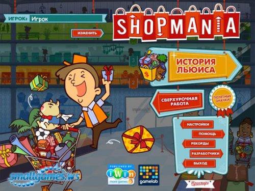 Безумный супермаркет