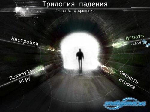 Трилогия падения. Глава 3: Откровение
