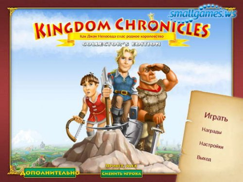 Kingdom Chronicles Collector's Edition (рус)