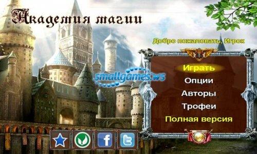 Академия магии (2012/Android/RUS)
