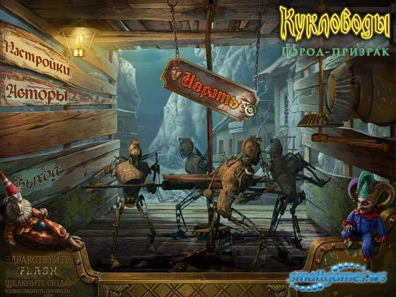 http://smallgames.ws/uploads/posts/2012-06/1338725144_puppetshowlosttown_5.jpg