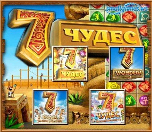 Семь чудес 4 в 1 (2009-2012)