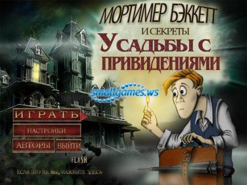 Мортимер Бэккетт и секреты усадьбы с привидениями