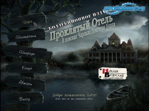 Haunted Hotel 4: Charles Dexter Ward. Collectors Edition (русская версия)