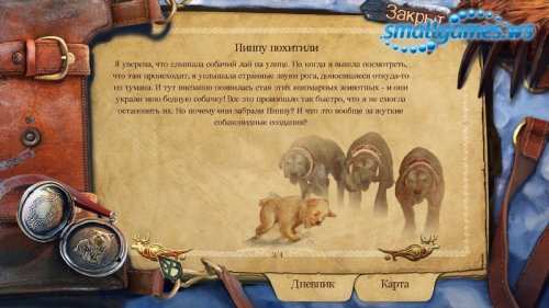 Fierce Tales: The Dogs Heart. Collectors Edition (русская версия)