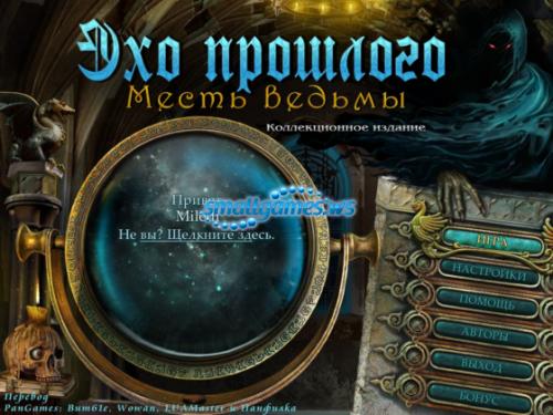 Эхо прошлого: Месть ведьмы.Коллекционное издание