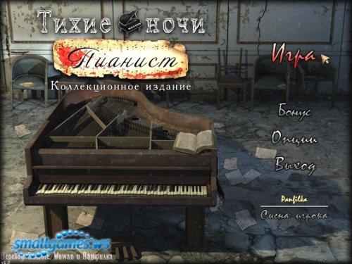 Тихие ночи: Пианист (коллекционное издание)