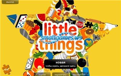 Маленькие вещи навсегда/Little Things 2: Forever
