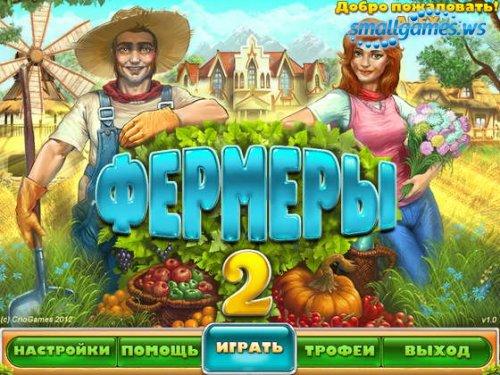 скачать игру фермерские деньги