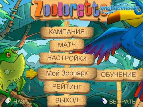 Zooloretto (рус)