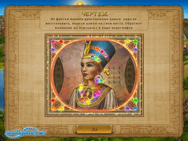 http://smallgames.ws/uploads/posts/2012-09/1347377876_cradle-of-egypt-collectors-edition-screenshot1.jpg