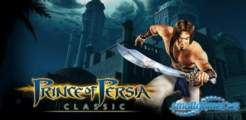 Prince of Persia Classic v1.0 2012