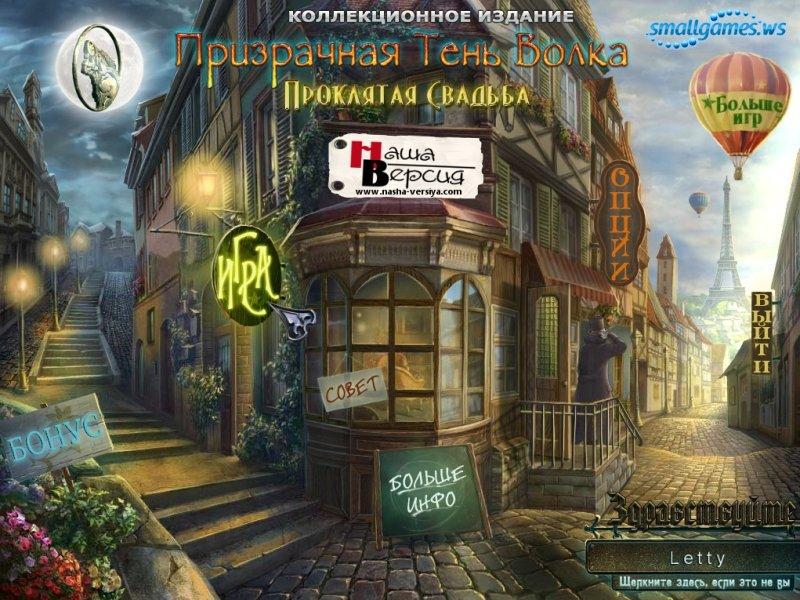 Русские ролевые игры онлайн бесплатно свадьба фото 186-141