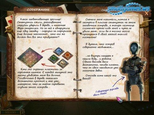 E.P.I.C.: Wishmaster Adventures (перевод от Нашей версии)