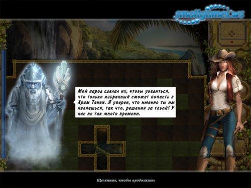 Древнее пророчество инков 2