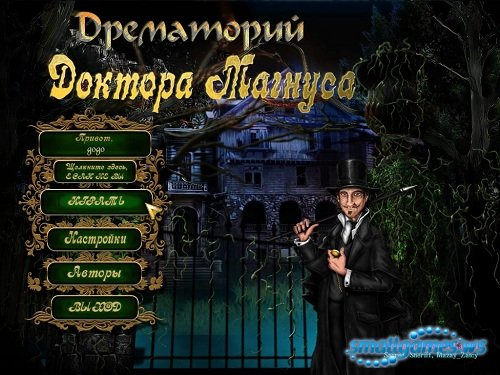 Дрематорий доктора Магнуса