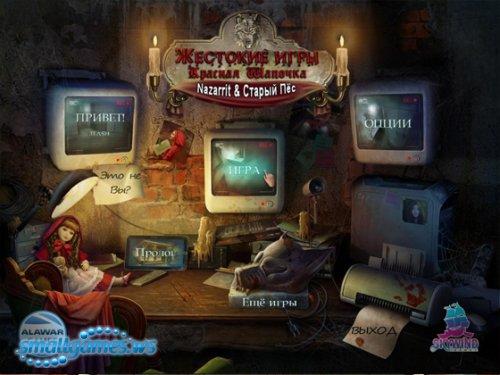 Жестокие игры: Красная Шапочка