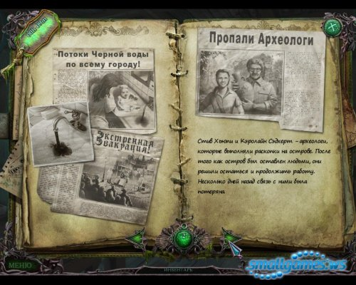 Mystery of the Ancients 2: Curse of Blackwater. Collectors Edition (русская версия)