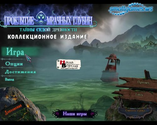 Mystery of the Ancients 2: Curse of Blackwater. Collectors Edition (русская ...