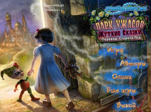 Парк Ужасов 2: Жуткие Сказки