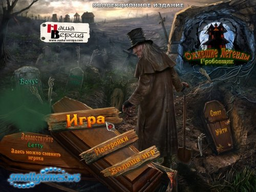 Haunted Legends 3: The Undertaker Collectors Edition (русская версия)