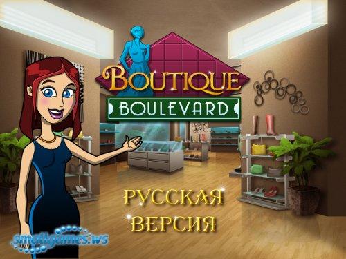 Boutique Boulevard (Русская Версия)