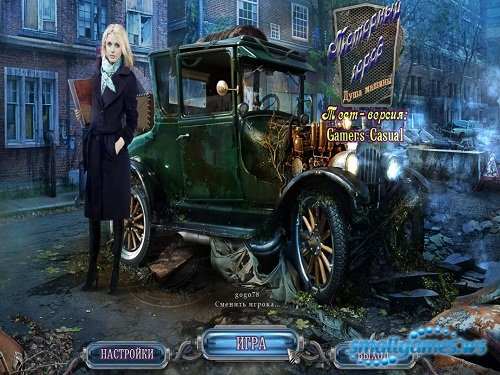 Моторный город: Душа машины