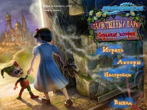 Таинственный парк 2. Страшные истории