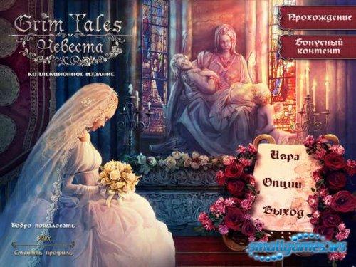 Grim Tales. Невеста. Коллекционное издание
