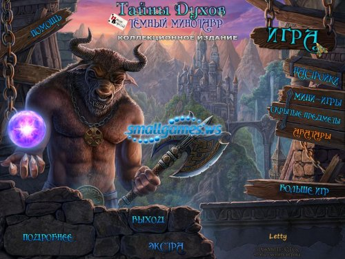 Spirits of Mystery 3: The Dark Minotaur Collectors Edition (русская версия)