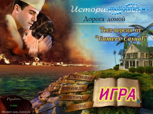 http://smallgames.ws/uploads/posts/2012-12/thumbs/1356782685_love-story-3-rus-1.jpg