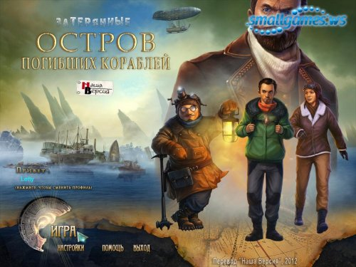 The Missing 2: Island of Lost Ships (������� ������)