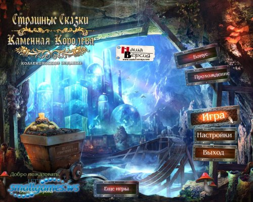 Grim Tales 4: The Stone Queen Collector's Edition (русская версия)