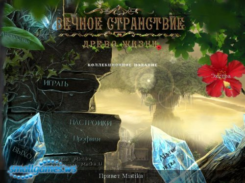 Amaranthine Voyage: The Tree of Life Collectors Edition (русская версия)