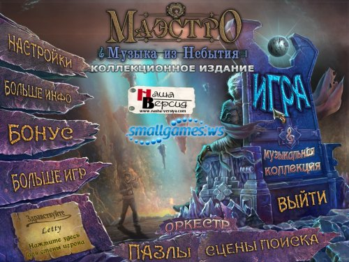 Maestro 3: Music from the Void Collectors Edition (русская версия)