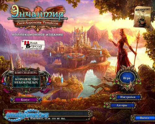 Enchantia: Wrath of the Phoenix Queen. Collectors Edition (������� ������)