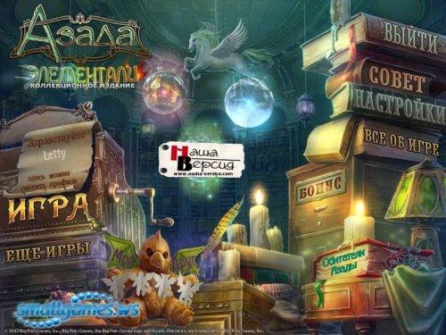 Azada 4: Elementa Collectors Edition (русская версия)