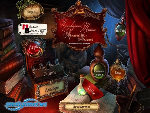 European Mystery: Scent of Desire Collectors Edition (русская версия)