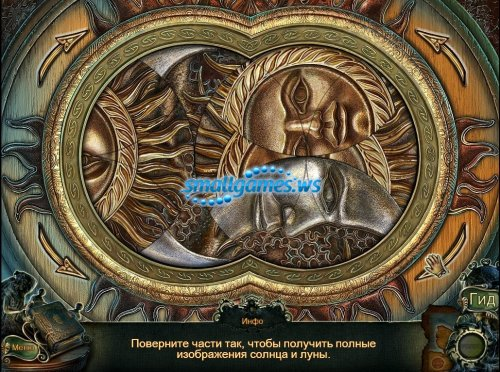 Enigma Agency: The Case of Shadows Collectors Edition (русская версия)