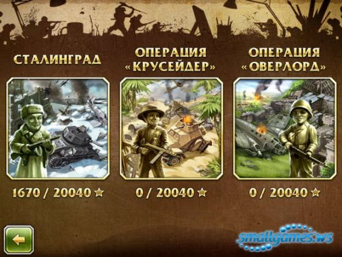 Солдатики 2