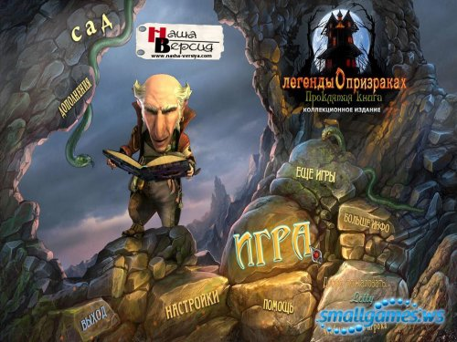 Haunted Legends: The Curse of Vox Collectors Edition (русская версия)