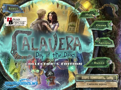 Calavera: Day of the Dead Collectors Edition (русская версия)