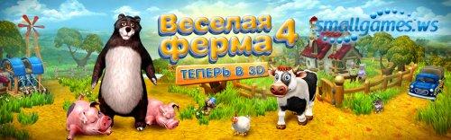 Веселая ферма 4 3D / Farm frenzy 4 3D